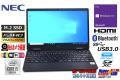 12.5型 FHD 中古ノートパソコン NEC VersaPro VKT10C-6 第10世代 Corei5 10210U Wi-Fi(ac) webカメラ Bluetooth USBType-C Windows10