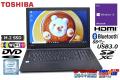 中古ノートパソコン 東芝 dynabook B55/F 第6世代 Core i3 6100U メモリ8G M.2SSD128G Wi-Fi(11ac) SDXC Bluetooth HDMI Windows10
