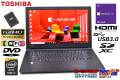 中古ノートパソコン 東芝 dynabook Satellite B65/R Core i7 5600U メモリ8G 新品SSD256G Wi-Fi(ac) HDMI SDXC Windows10Pro