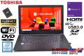 フルHD 中古ノートパソコン 東芝 dynabook B65/D Core i5 6300U M.2SSD128G メモリ8G Wi-Fi DVD HDMI SDXC Windows10