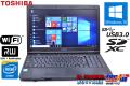 東芝 中古ノートパソコン dynabook Satellite B452/H Celeron 1000M (1.80GHz) メモリ4G WiFi マルチ USB3.0 テンキー Windows10 64bit
