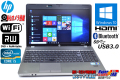 Windows10 64bit 中古ノートパソコン HP ProBook 4530s Core i5 2430M(2.40GHz) メモリ4GB マルチ BT WiFi カメラ USB3.0