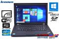 SSD 中古ノートパソコン レノボ ThinkPad L530 Core i3 3120M (2.50GHz) メモリ4G WiFi マルチ Windows10