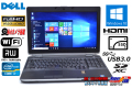 フルHD SSD 中古ノートパソコン DELL LATITUDE E6530 Core i7 3540M (3.00GHz) メモリ4G WiFi マルチ USB3.0 カメラ テンキー Windows10