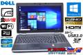 SSD フルHD 中古ノートパソコン DELL LATITUDE E6530 Core i7 3540M (3.00GHz) メモリ4G Windows10 マルチ WiFi USB3.0 カメラ テンキー