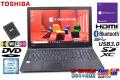 中古ノートパソコン 東芝 dynabook B55/D Core i5 6200U 新品SSD256G メモリ8G Wi-Fi(11ac) Bluetooth Windows10