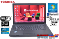 良品 東芝 中古ノートパソコン dynabook Satellite B553/J Core i5 3230M (2.60GHz) メモリ4G マルチ WiFi Bluetooth Windows7 64bit