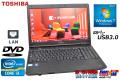 Windows7 64bit 中古ノートパソコン TOSHIBA dynabook Satellite B552/F Core i3 2370M(2.40GHz) メモリ2G DVD 15.6型液晶 USB3.0