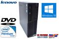 中古パソコン レノボ ThinkCentre M72E Small Pentium G640 (2.80GHz) メモリ4G DVD-ROM Windows10