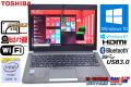 SSD 中古ノートパソコン 東芝 dynabook R634/L Core i5 4300U (1.90GHz) Windows10 64bit メモリ4GB WiFi カメラ BT USB3.0 薄型・軽量