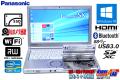 メモリ8GB 新品SSD パナソニック 中古ノートパソコン Let's note SX2 Core i5 3340M (2.70GHz) Windows10 USB3.0 WiFi マルチ Bluetooth カメラ