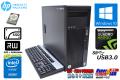 中古ワークステーション HP Z230 Tower WorkStation Xeon E3-1226 v3 (3.30GHz) Quadro K2200 メモリ8GB 新品SSD256G HDD500G マルチ Windows10