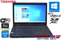中古ノートパソコン TOSHIBA dynabook Satellite B452/H Celeron 1000M (1.80GHz) Windows10 64bit メモリ4G WiFi マルチ USB3.0 テンキー