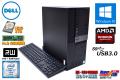 M.2 SSD 搭載 Windows10 リカバリ付 中古パソコン DELL OPTIPLEX 7040 MT Core i7 6700 (3.40GHz) メモリ8G HDD1TB マルチ Radeon R5