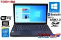 メモリ8G 中古ノートパソコン 東芝 dynabook Satellite B554/M Core i3 4100M (2.50GHz) HDD500G WiFi マルチ Bluetooth Windows10