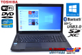 中古ノートパソコン 東芝 dynabook Satellite B553/J Core i3 3120M (2.60GHz) メモリ4G WiFi DVD Bluetooth USB3.0 Windows10 64bit
