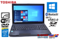 新品SSD Windows10 64bit 中古ノートパソコン TOSHIBA dynabook Satellite B554/M Core i3 4100M (2.50GHz) メモリ4G WiFi USB3.0 Bluetooth