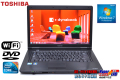 Windows7 32bit 中古ノートパソコン 東芝 dynabook Satellite B550/B Core i5 560M (2.66GHz) メモリ4G HDD250GB 15.6インチ液晶