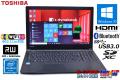 中古ノートパソコン WIndows10Pro DtoD 東芝 dynabook Satellite B35/R 第5世代 Celeron 3205U (1.50GHz) メモリ4G WiFi(11ac) マルチ Bluetooth USB3.0