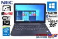 新品SSD512G Windows10 Pro リカバリ付 中古ノートパソコン NEC VersaPro VK22T/F-N Corei5 5200U メモリ8G WiFi マルチ Bluetooth カメラ