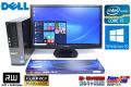 中古パソコン 23型FHD液晶セット DELL OPTIPLEX 790 4コア Core i5 2400 (3.10GHz) メモリ4G HDD250GB マルチ Windows10 64bit