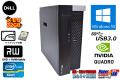 メモリ32G Quadro K4000 中古 ワークステーション DELL PRECISION T3610 Xeon E5 1607 V2 (3.00GHz) Windows10 Pro 新品SSD256G HDD500G マルチ