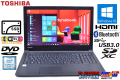 美品 新品SSD 中古ノートパソコン WIndows10Pro リカバリ付 東芝 dynabook B55/B Core i3 6100U (2.30GHz) メモリ4G WiFi(11ac) DVD Bluetooth USB3.0