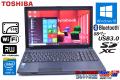 Windows10 Pro 64bit リカバリ付 中古ノートパソコン 東芝 dynabook B554/U Core i3 4100M (2.50GHz) 新品SSD メモリ8G WiFi マルチ Bluetooth