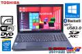 Windows10 Pro 64bit リカバリ付 中古ノートパソコン 東芝 dynabook B554/U Core i3 4100M (2.50GHz) 新品SSD メモリ4G WiFi マルチ Bluetooth
