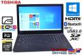 美品 新品SSD 中古ノートパソコン 東芝 dynabook Satellite B35/R 第5世代 Celeron 3205U (1.50GHz) WIndows10 メモリ4G WiFi(11ac) マルチ Bluetooth USB3.0