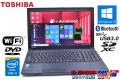 Windows10 Pro 64bit DtoD 中古ノートパソコン 東芝 dynabook B554/U Core i3 4100M (2.50GHz) HDD500G メモリ4G WiFi マルチ Bluetooth