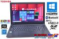 中古ノートパソコン Windows10Pro リカバリ付 東芝 dynabook Satellite B35/R 第5世代 Celeron 3205U (1.50GHz) メモリ4G WiFi(11ac) マルチ Bluetooth USB3.0