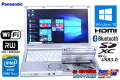 良品 メモリ8G 中古ノートパソコン パナソニック Let's note SX3 Core i5 4300U(1.90GHz) WiFi マルチ Bluetooth USB3.0 Windows10 Lバッテリー