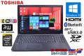 中古ノートパソコン Windows10Pro DtoD 東芝 dynabook Satellite B35/R 第5世代 Core i3 5005U (2.00GHz) メモリ4G WiFi(11ac) マルチ Bluetooth USB3.0