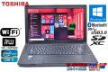メモリ8G 中古ノートパソコン 東芝 dynabook Satellite B553/J Core i5 3230M (2.60GHz) Windows10 64bit WiFi マルチ Bluetooth USB3.0