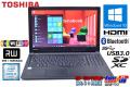 中古ノートパソコン 東芝 dynabook B55/B Core i3 6100U (2.30GHz) Windows10Pro メモリ4G WiFi(11ac) マルチ Bluetooth USB3.0