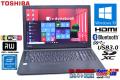 訳あり 中古ノートパソコン Windows10Pro DtoD 東芝 dynabook Satellite B35/R 第5世代 Celeron 3205U (1.50GHz) メモリ4G WiFi(11ac) マルチ Bluetooth