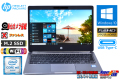 ファンレス 軽量970g 中古ノートパソコン HP Elitebook Folio G1 Core m5-6Y54 M.2SSD256G メモリ8G フルHD WiFi(ac) カメラ Bluetooth USBType-C Windows10Pro