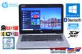 メモリ16GB 中古ノートパソコン HP EliteBook 820 G3 第6世代 Core i7 6600U USB Type-C Wi-Fi(ac) カメラ Bluetooth Windows10Pro