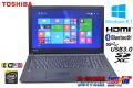 Windows8.1 リカバリ付 中古ノートパソコン 東芝 dynabook Satellite B35/R 第5世代 Celeron 3205U (1.50GHz) メモリ4G HDD500G WiFi(11ac)  Bluetooth USB3.0