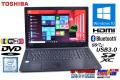 中古ノートパソコン Windows10Pro 東芝 dynabook B55/D 第6世代 Core i3 6100U (2.30GHz) メモリ8G WiFi(11ac) DVD Bluetooth USB3.0