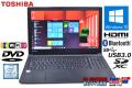 Windows10Pro 中古ノートパソコン 東芝 dynabook B55/B 第6世代 Core i3 6100U (2.30GHz) メモリ4G WiFi(11ac) HDD500G Bluetooth USB3.0