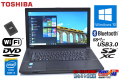 新品SSD Windows10 64bit 中古ノートパソコン TOSHIBA dynabook Satellite B554/K Core i3 4000M (2.40GHz) メモリ4G WiFi DVD USB3.0 Bluetooth