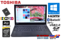 新品SSD メモリ8G 中古ノートパソコン 東芝 dynabook Satellite B35/R 第5世代 Core i3 5005U (2.00GHz) WiFi(11ac) Windows10 マルチ Bluetooth USB3.0