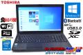 美品 Webカメラ メモリ8G 中古ノートパソコン TOSHIBA dynabook Satellite B554/M Core i5 4210M (2.60GHz) WiFi マルチ Bluetooth Windows10