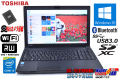 美品 Webカメラ 新品SSD メモリ8G 中古ノートパソコン TOSHIBA dynabook Satellite B554/M Core i5 4210M (2.60GHz) WiFi マルチ Bluetooth Windows10