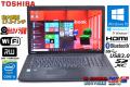 超大画面17.3型 中古ノートパソコン 東芝 dynabook Satellite B374/K Core i5 4300M (2.60GHz) メモリ4G WiFi マルチ カメラ BT USB3.0 Windows10 64bit
