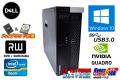 Quadro K4200 中古 ワークステーション DELL PRECISION T5810 Xeon E5 1607 V3 (3.10GHz) メモリ8G Windows10 Pro 新品SSD256G HDD500G マルチ