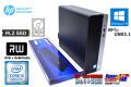 新品M.2SSD256G+HDD1TB 第8世代 中古パソコン HP ProDesk 400 G5 SFF 6コア Core i5 8500 (最大 4.10GHz) メモリ8G USB3.1 マルチ Windows10 Pro リカバリ付