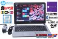 訳あり 中古ノートパソコン HP ProBook 430 G3 Core i3 6100U (2.30GHz) メモリ4G HDD500G Wi-Fi(ac) HDMI Bluetooth カメラ Windows10 Pro